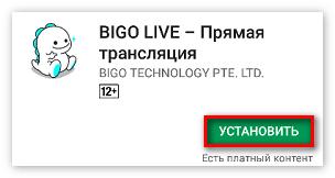 Установить Bigo Live