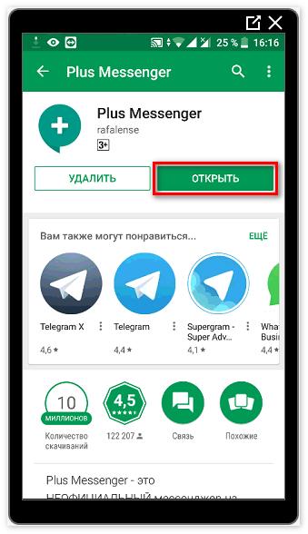 Нажать на открыть в Google Play