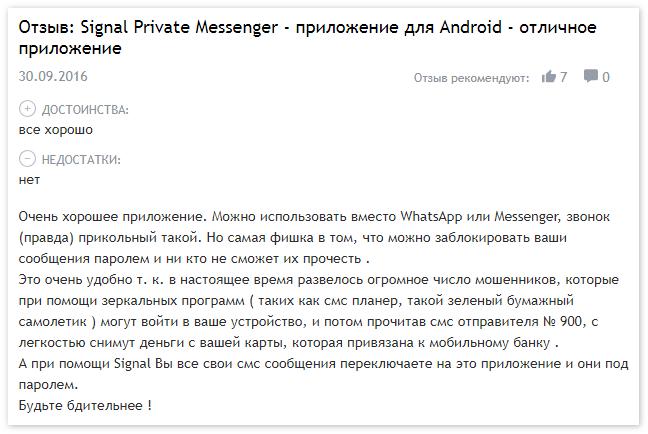 Отзыв пользователя о Signal Privat Messenger