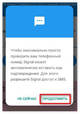 Разрешить доступ к смс