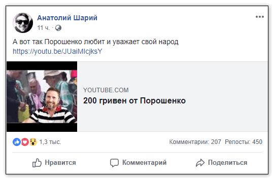 Анатолий Шарий Фейсбук