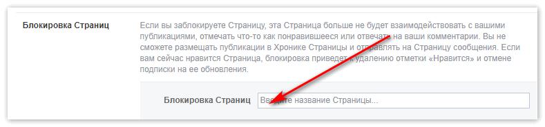 Блокировка страниц в Фейсбук