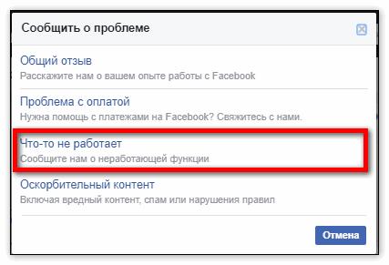 Что-то не работает в Фейсбук