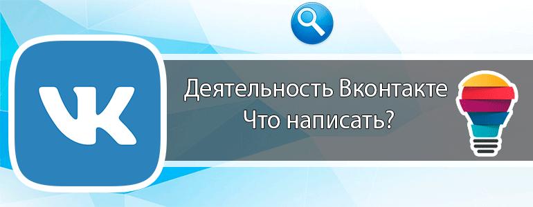 Деятельность Вконтакте что написать