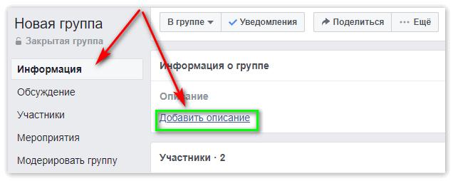 Добавить описание группы в Фейсбук