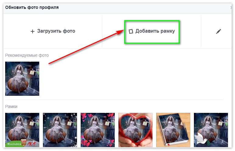 Добавить рамку в фото профиля на Фейсбук