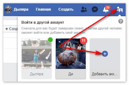Добавление аккаунта в Фейсбук