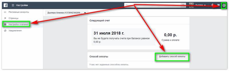 Добавление способа оплаты в Facebook Ads Manager
