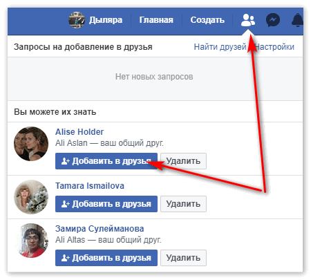 Добавление в друзья в Фейсбук
