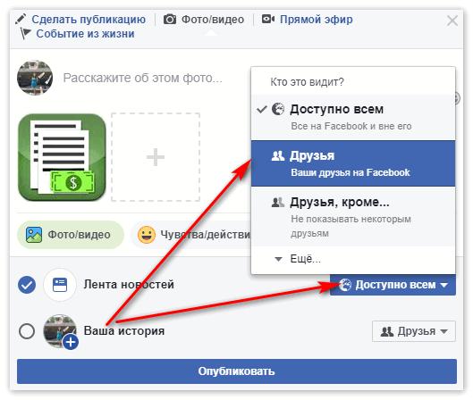 Доступ к публикации в Фейсбук