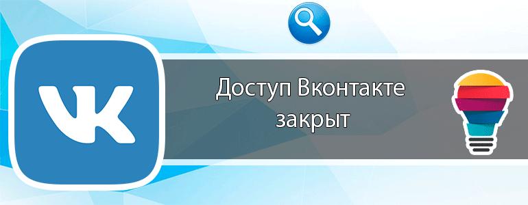 Доступ Вконтакте закрыт