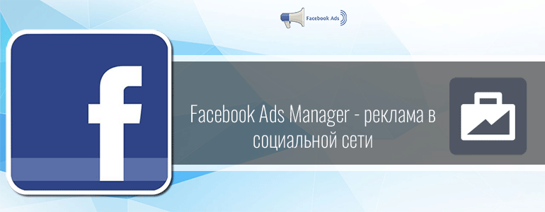 Facebook Ads Manager - реклама в социальной сети