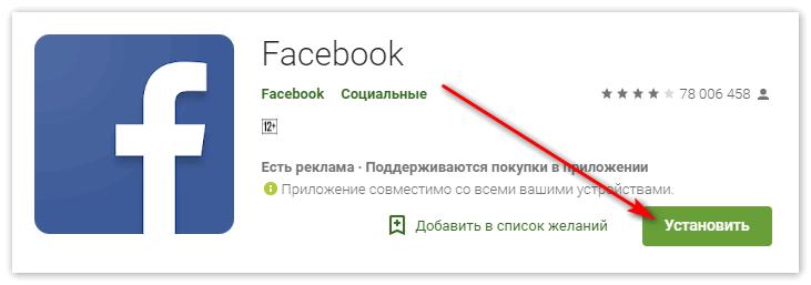 Фейсбук в Гугл Плей Маркет