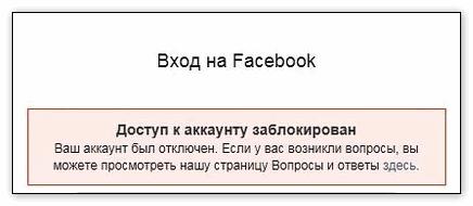 Фейсбук заблокирован