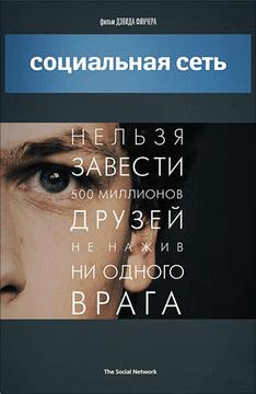 Фильм «Социальная сеть»