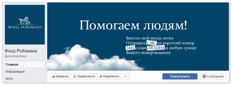 Фонд Ройзмана в Фейсбук