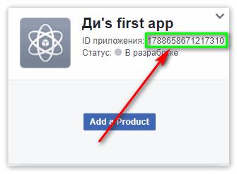 ID приложения в Фейсбук