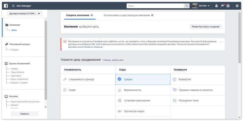 Интерфейс Facebook Ads Manager