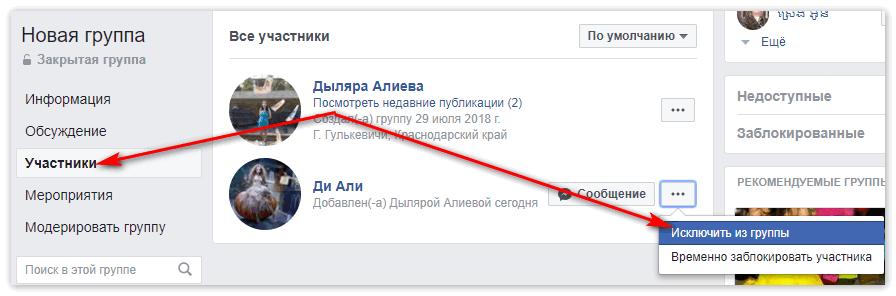 Исключить участника из группы Фейсбук
