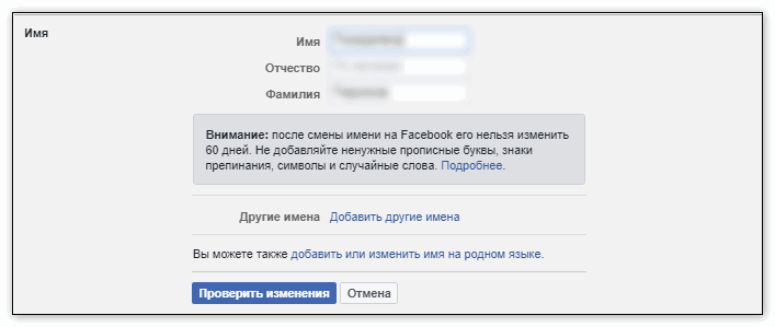 Изменить имя в Фейсбук
