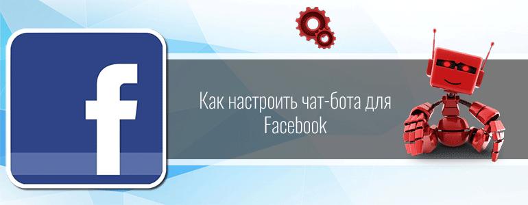 Как настроить чат-бота для Facebook
