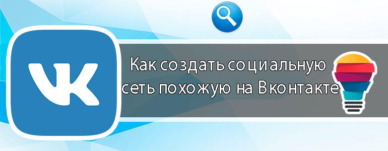 Как создать социальную сеть похожую на Вконтакте