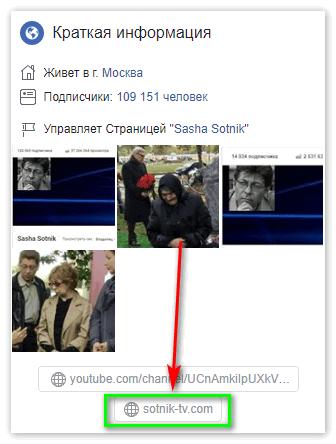 Краткая информация о Подписаться на Саша Сотник в Фейсбук