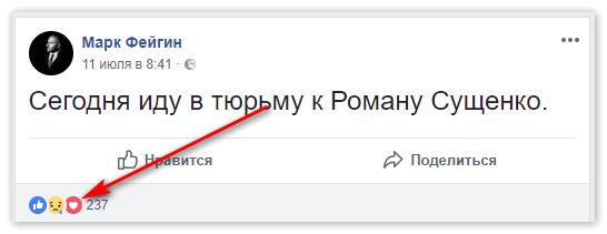 Лайки поста Марка Фейгина в Фейсбук