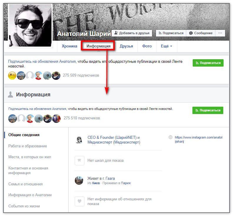 Личная информация в Фейсбук