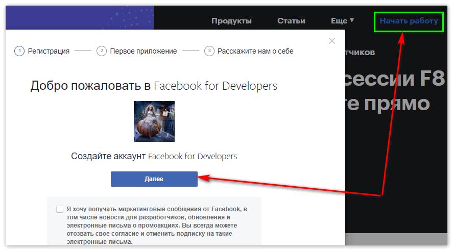 Начать работу в Developers Facebook