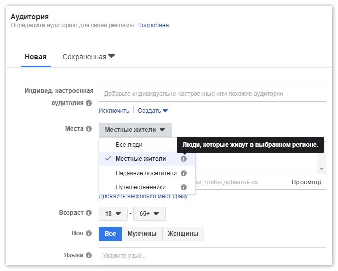 Настройка аудитории в рекламной компании на Фейсбук