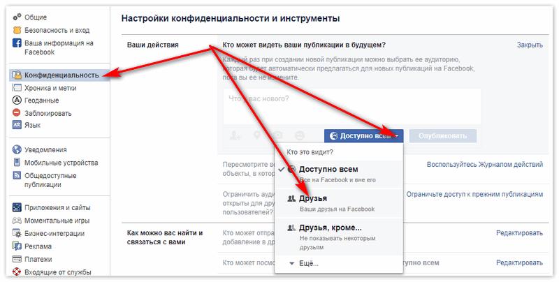 Настройка конфиденциальности в Фейсбук