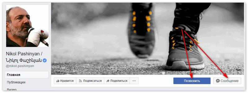 Никол Пашинян Facebook