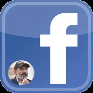 Никол Пашинян в Фейсбук - официальная страница