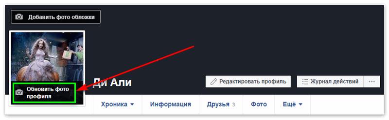 Обновить фото профиля в Фейсбук
