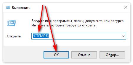Очистка временных файлов на ПК