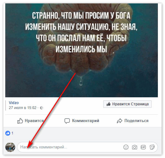 Оставить Комментарий в Фейсбук