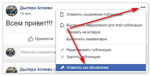 Отметить публикацию как объявление в Фейсбук