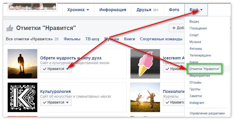 Отметки Нравится в Фейсбук