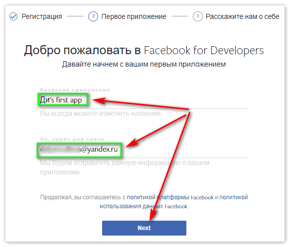 Первое приложение в Фейсбук