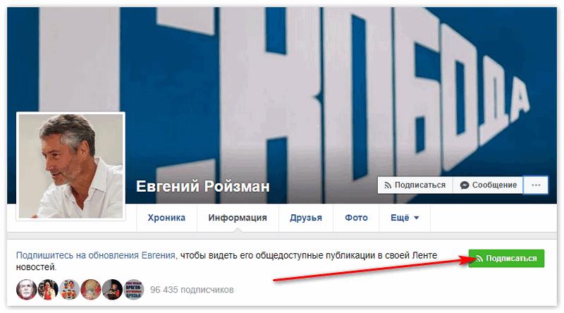 Подписаться на Фейсбук Евгения Ройзмана