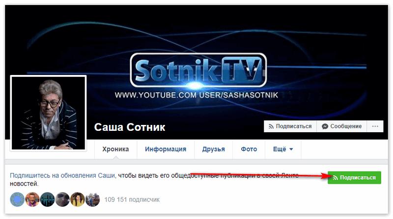 Подписаться на Саша Сотник в Фейсбук - официальная страница
