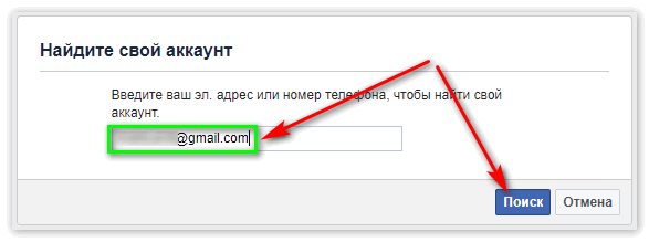 Поиск своего аккаунта в Фейсбук