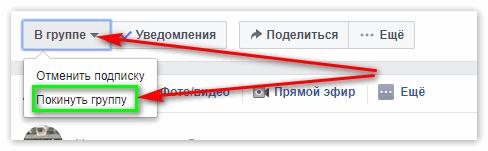 Покинуть группу в Фейсбук