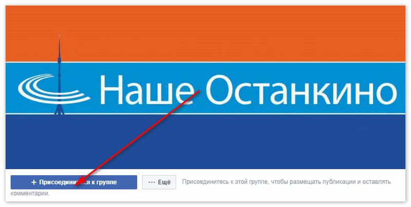Присоедениться к группе Наше Останкино на Фейсбук