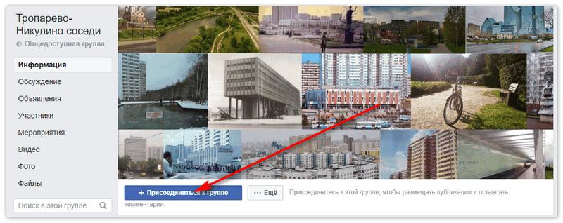 Присоедениться к группе Тропарево-Никулино Соседи на Фейсбук