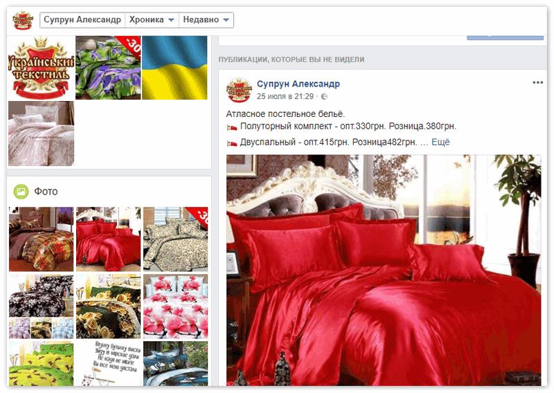 Продающая страничка в Фейсбук