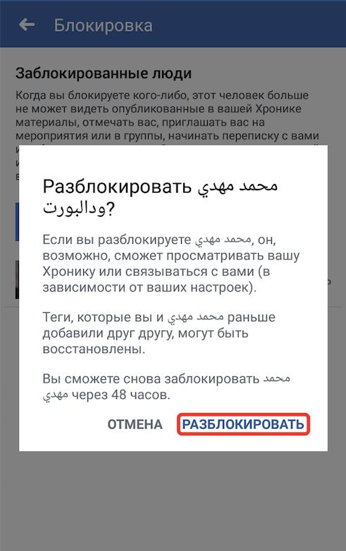 Разблокировать в Фейсбуке