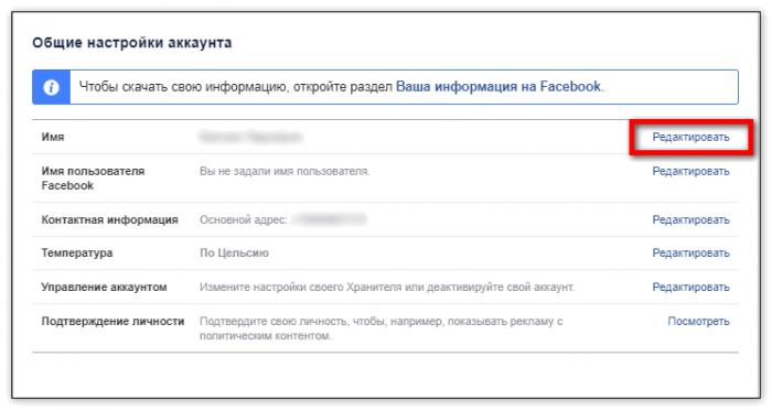 Редактирование информации в Фейсбук