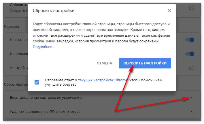 Сброс настроек в браузере ПК